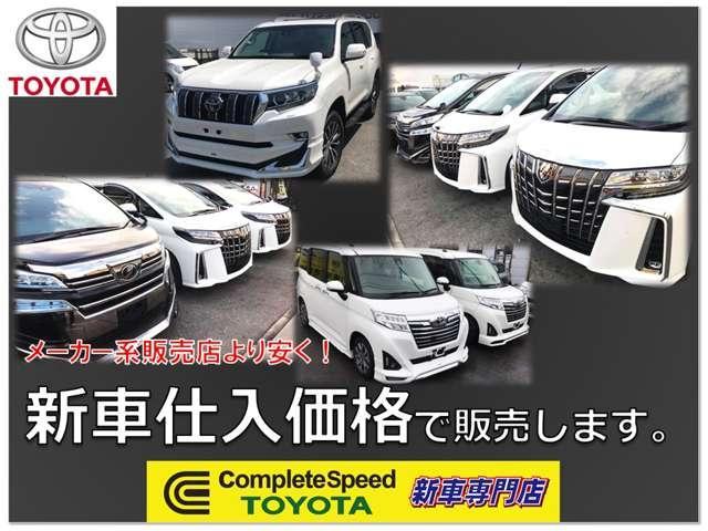 TOYOTA新車専門店・ダイハツグランドピット店 有限会社コンプリートスピード(1枚目)
