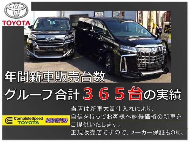 TOYOTA新車専門店・ダイハツグランドピット店 有限会社コンプリートスピード(2枚目)