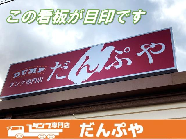 ダンプ専門店 だんぷや(3枚目)
