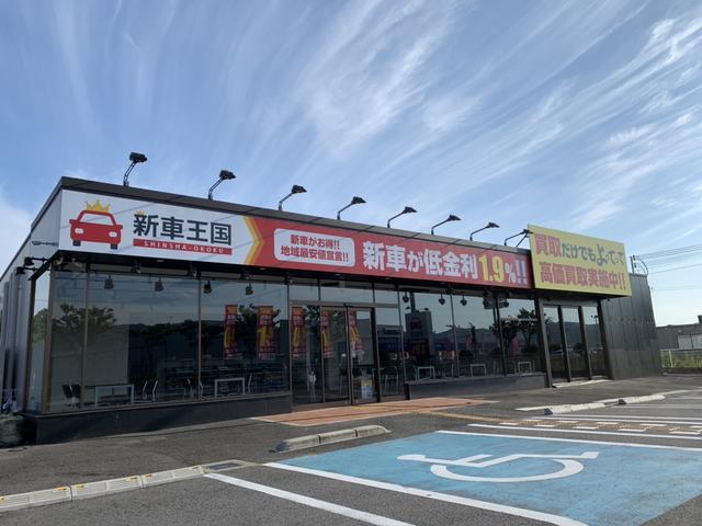 「和歌山県」の中古車販売店「新車王国」