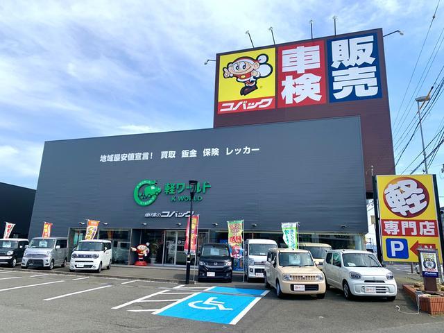 軽自動車専門店 ワールドオブスター(1枚目)