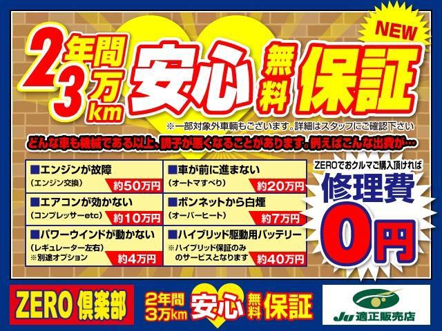ZERO倶楽部 カースペースゼロ(3枚目)