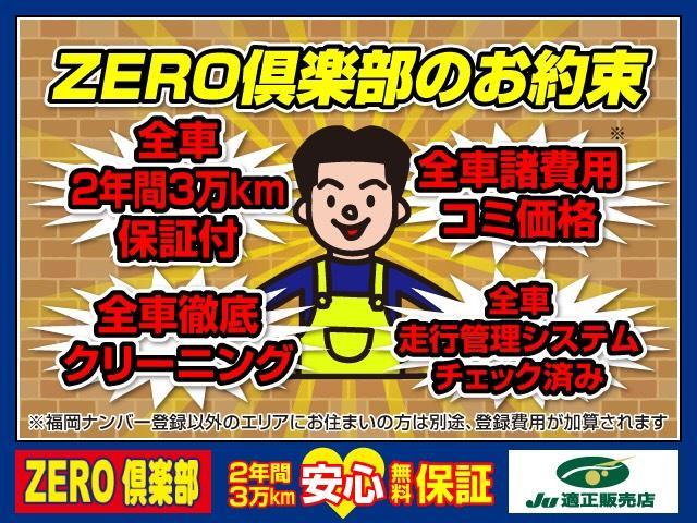 ZERO倶楽部 カースペースゼロ(5枚目)