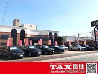 TAX長住 (有)大穂自動車 本店