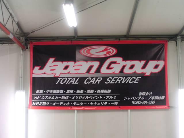 ジャパングループ