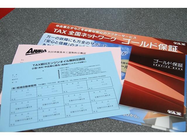 オイル交換無料券やゴールド保証など、サービスも充実しています。