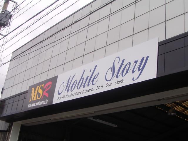 有限会社 モービルストーリー(6枚目)