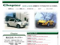 Chapter チャプター