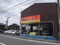 南福岡オートセンター
