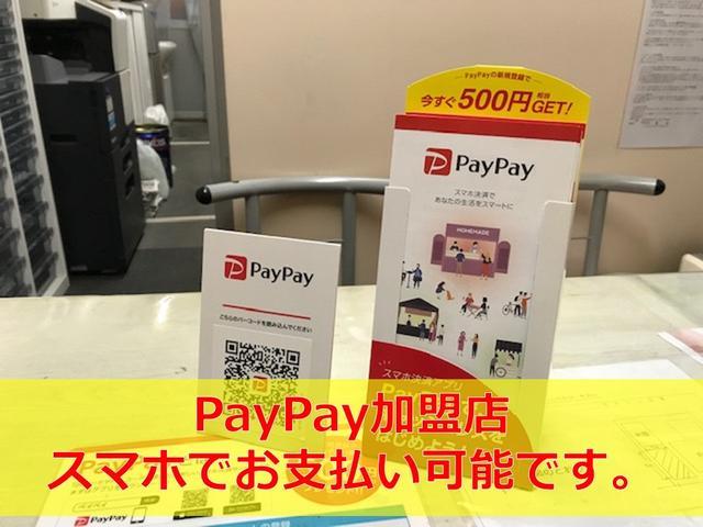 くるまや梅ちゃん(有)梅田 PayPay加盟店(4枚目)