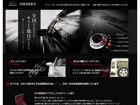 OWNER'S FUKUOKA (株)オーナーズ福岡