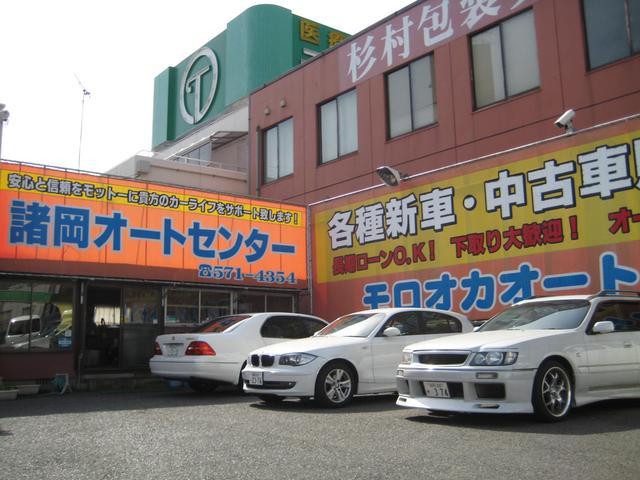 諸岡オートセンター