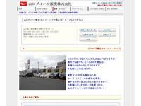 山口ダイハツ販売(株) U−CAR下関店