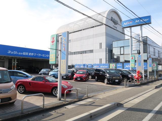 ネッツトヨタ福岡(株) 麦野マイカーセンター(1枚目)