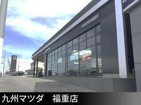 (株)九州マツダ 福重店ユーカーランド