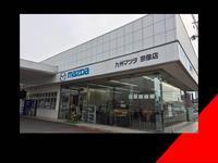 (株)九州マツダ 宗像赤間店ユーカーランド
