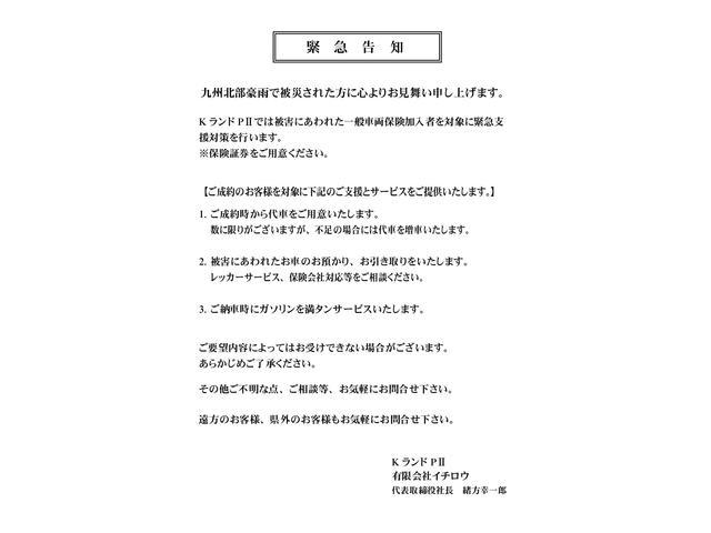 軽自動車39.9万円専門店 KランドPII
