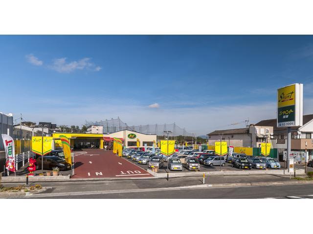ネッツトヨタ北九州 シャント飯塚店