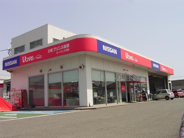 日産プリンス福岡販売(株) カーパレス苅田(1枚目)