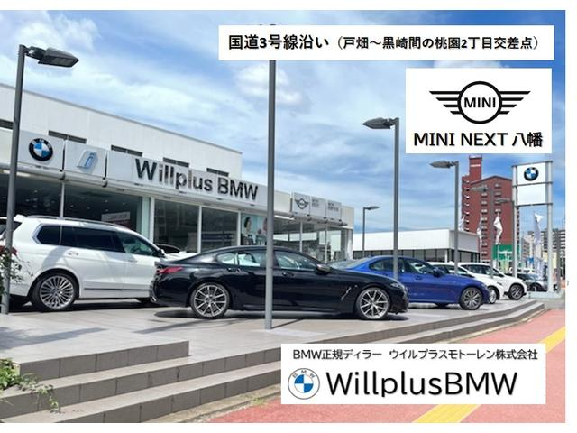 Willplus BMW BMW Premium Selection 八幡(1枚目)