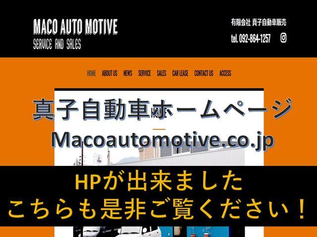 (有)真子自動車販売(3枚目)