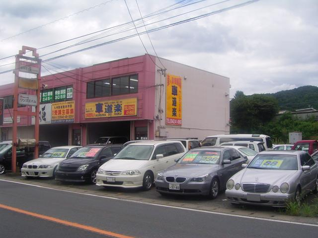 株式会社 車道楽(2枚目)