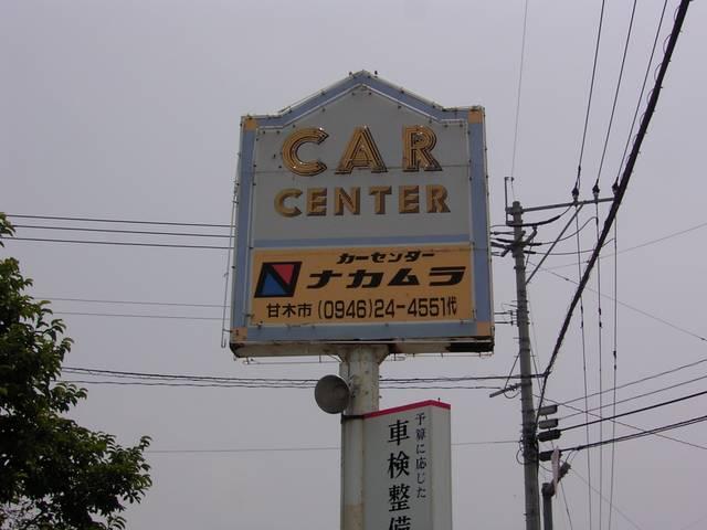 マイカーセンターナカムラ(6枚目)