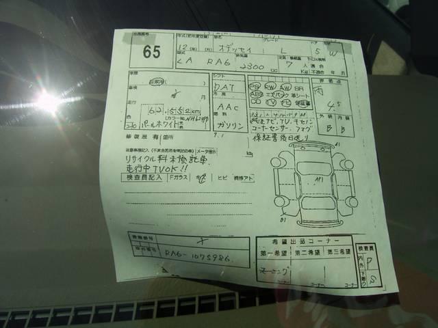 (有)川口自動車商会(5枚目)