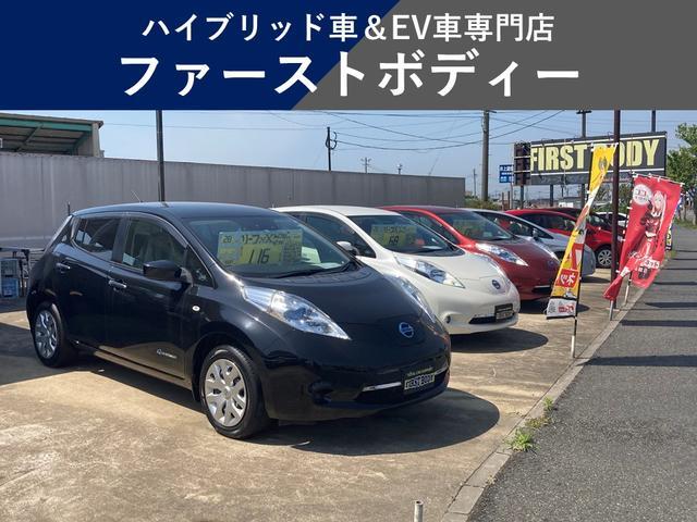 ファーストボディー ハイブリッド&電気自動車専門店