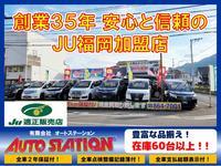 (有)オートステーション 人気のミニバン専門店 JU適正販売店