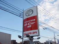 福岡トヨタ自動車(株) U−Car前原