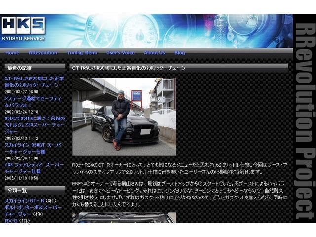 HKS九州HPでは、お客様の声としてチューン後の感想やチューン内容なども掲載しております!