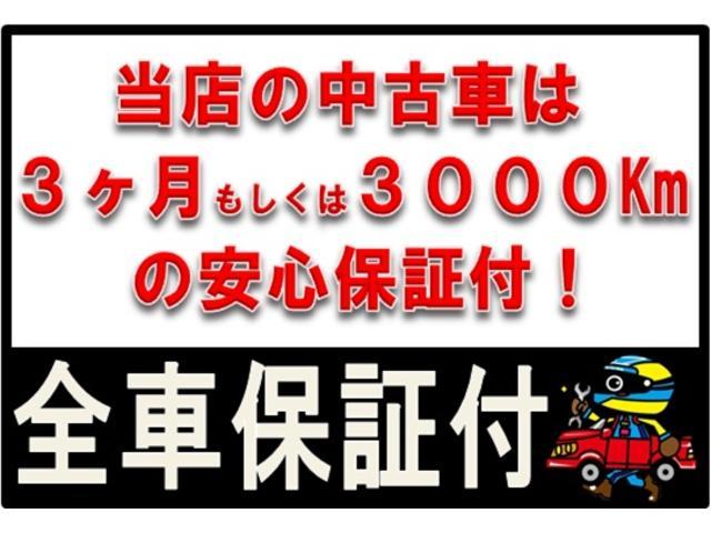 当店は安心の全車保証付販売です。中古車購入のポイントは買ったあと安心か?ですね!