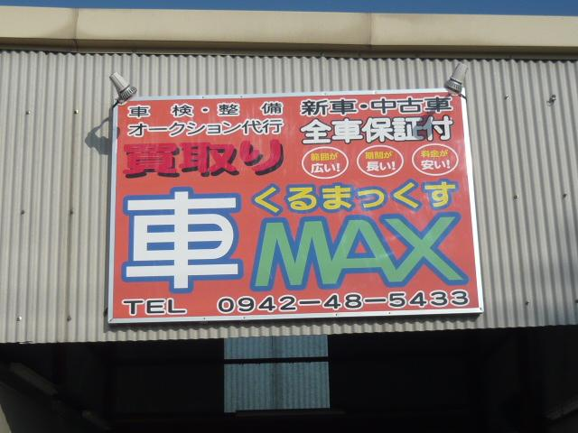 車MAX クルマックス(2枚目)
