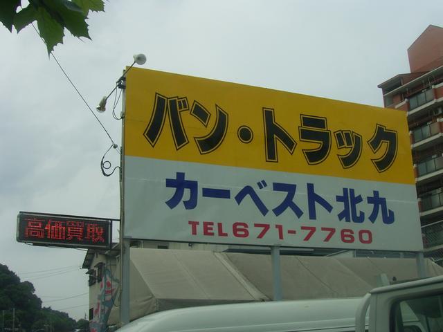 九州バントラ株式会社(5枚目)