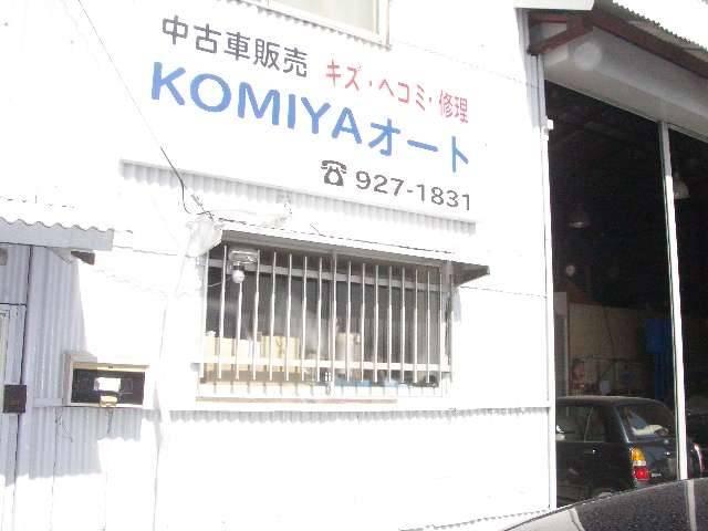 KOMIYAオート(4枚目)