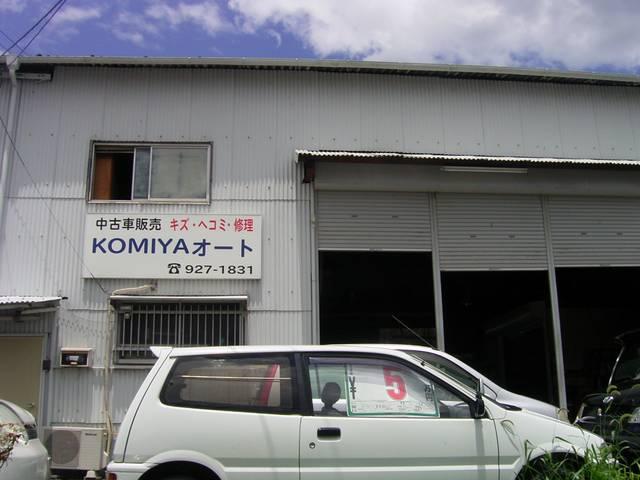 KOMIYAオート(6枚目)