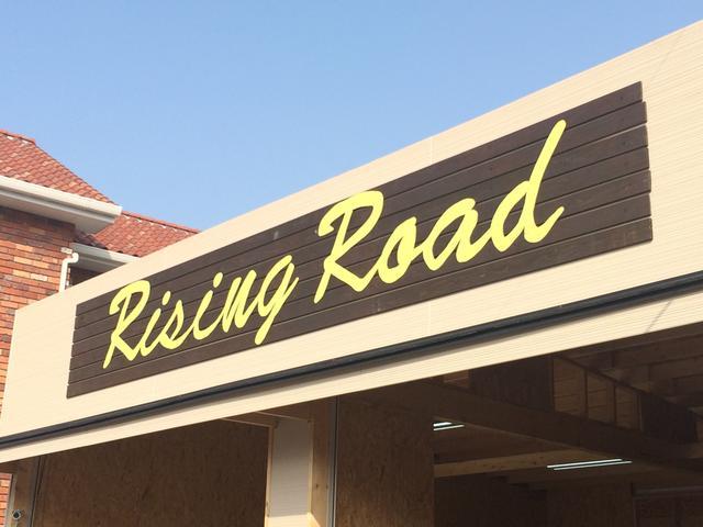 ご来店の際はこの看板を目印にお越し下さい!移転して場所も変わってます!