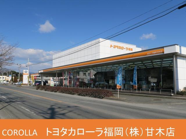 トヨタカローラ福岡(株) 甘木店(2枚目)