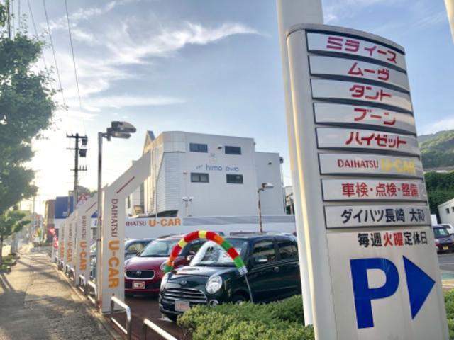 ダイハツ長崎販売株式会社 大和店(2枚目)