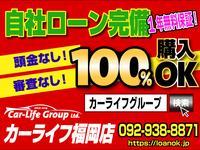 自社ローン カーライフ福岡 1年無料保証付販売