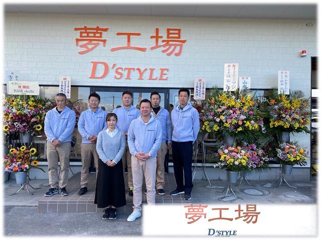 有限会社 夢工場 D-STYLE(6枚目)