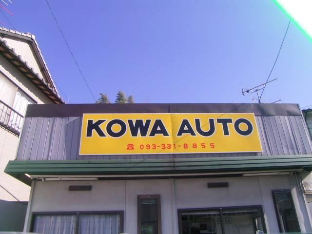 KOWA AUTO(4枚目)