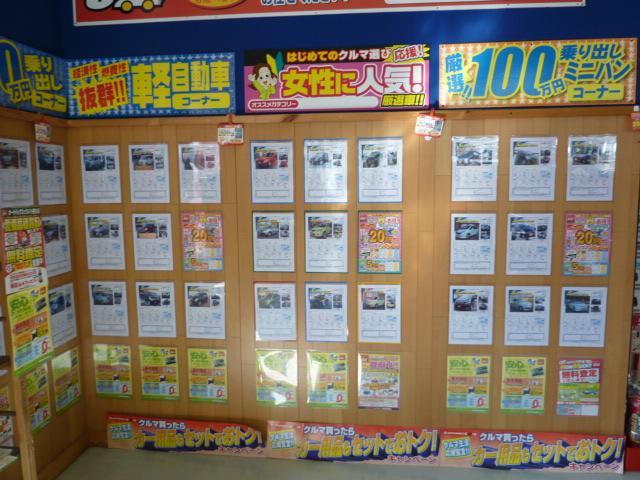 スーパーオートバックスカーズ SA・宮崎南店(2枚目)