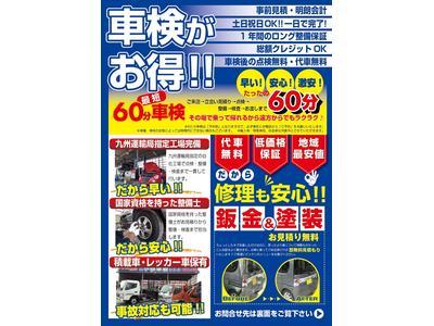 九州運輸局指定工場完備!!車検がお得!!