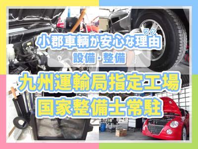 お車の整備はお任せください!!