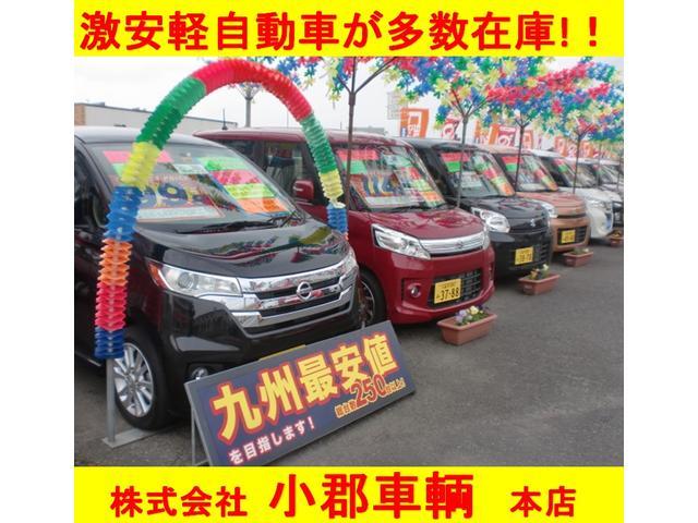 軽自動をメインに100台以上!高品質・低価格のお車を取り揃えています!筑後小ICより1分です!!
