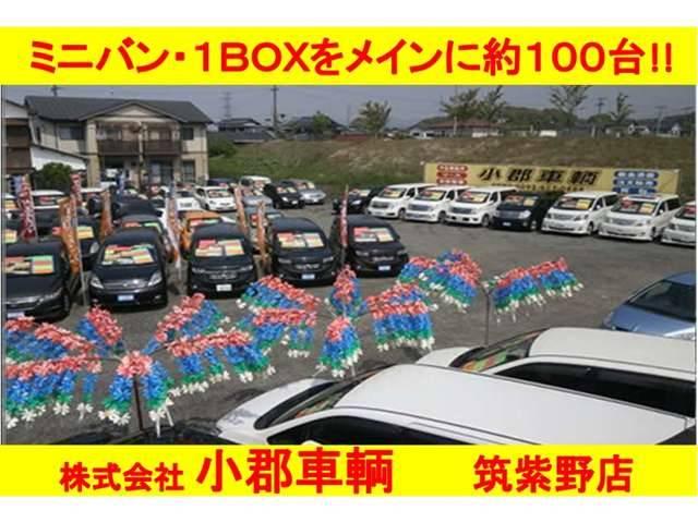 ミニバン・1BOXをメインに100台以上!厳選された中古車を取り揃えております!筑紫野ICより5分!
