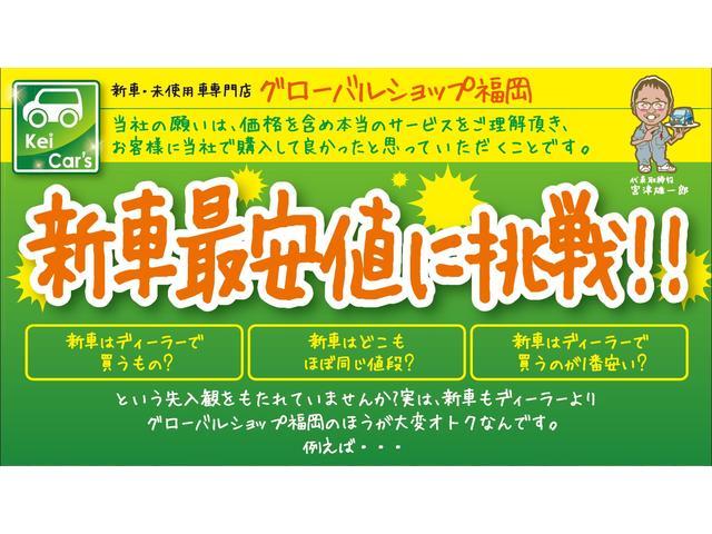 グローバルショップ福岡 -新車・未使用車軽自動車専門店-