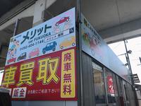 軽CAR専門店 メリットcar FUKUOKA